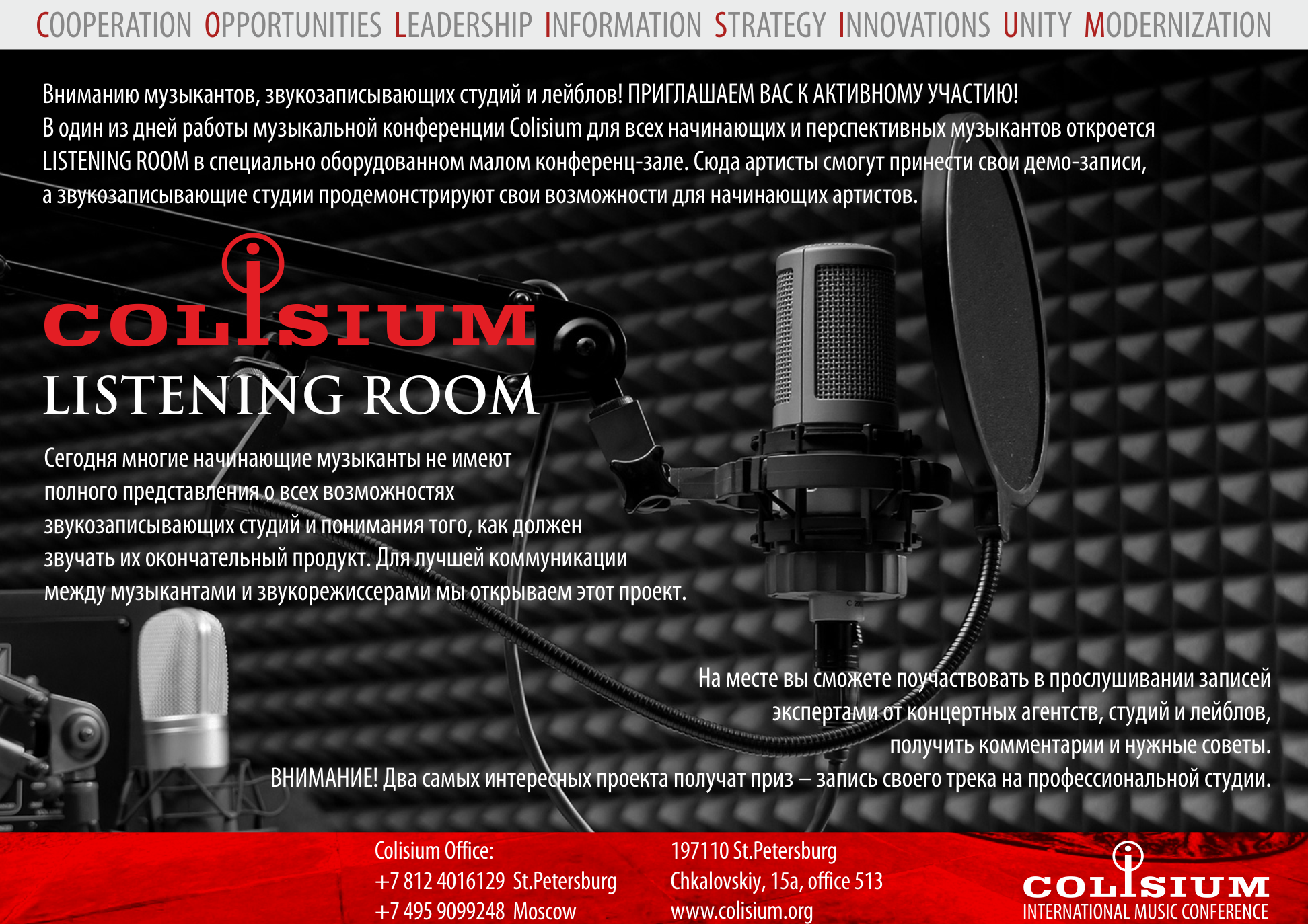 Colisium 2015 Moscow - Listening Room